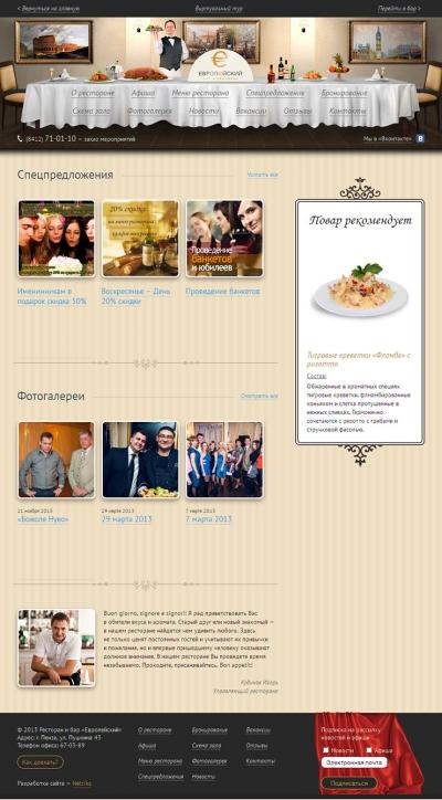 Главная страница раздела ресторана