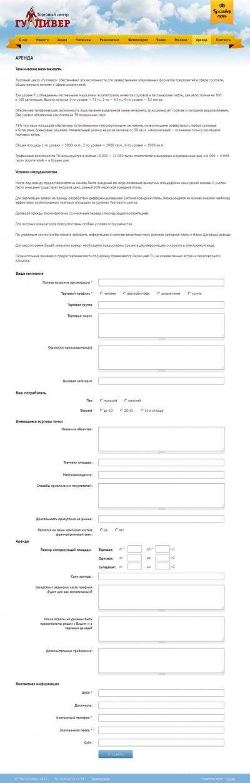 Форма заявки на аренду