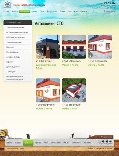 Страница каталога